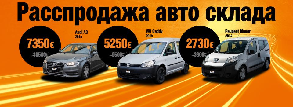 Скидка 30% на легковые авто и коммерческий транспорт