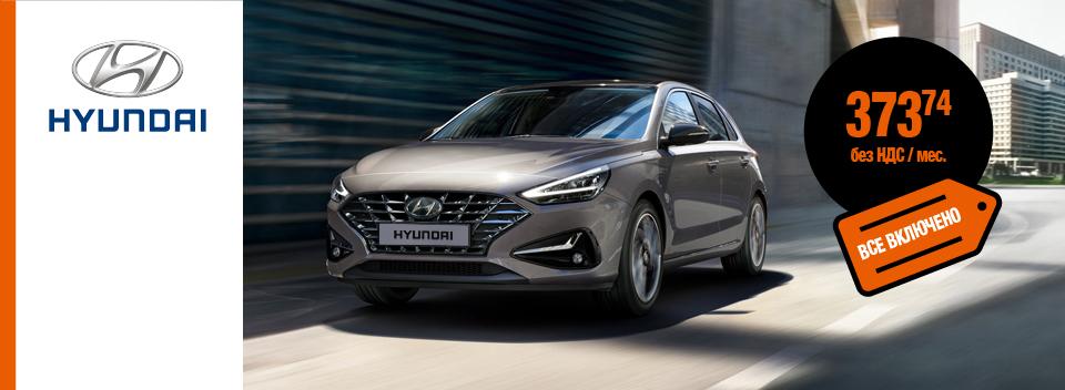 Автолизинг HYUNDAI i30 Hatchback 1,0 T-GDi 120 ZS - SIXT Leasing