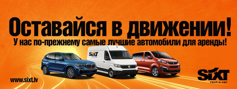 Прокат автомобилей | АРЕНДА АВТОМОБИЛЕЙ SIXT