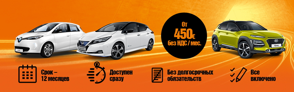 Автолизинг Nissan Leaf, Hyundai Kona, Renault Zoe - долгосрочная аренда автомобилей | SIXT Leasing