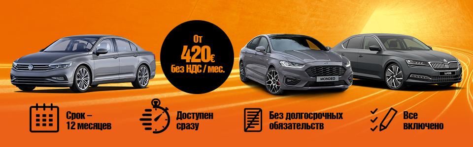 Автолизинг VW Passat, Škoda Superb, Ford Mondeo - долгосрочная аренда автомобилей | SIXT Leasing
