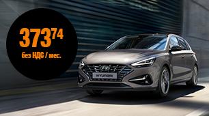 HYUNDAI i30 Hatchback, доступен сегодня
